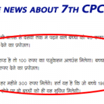 A Readers'concerns of false news about 7th pay commission recommendation