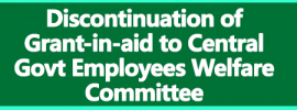 Discontinuation of Grant-in-aid to Central Govt Employees Welfare Committee