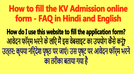 How to fill the KV Admission online form