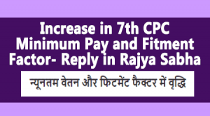Increase in 7th CPC Minimum Pay and Fitment Factor