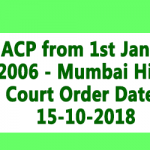MACP from 1st January 2006 – Mumbai High Court Order Dated 15-10-2018