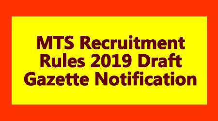 MTS Recruitment Rules 2019 Draft Gazette Notification