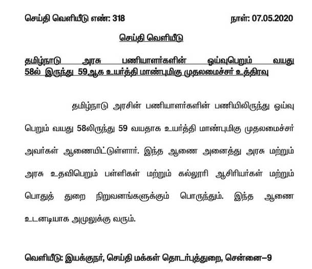Retirement Age of TN Govt Employees increased from 58 Years to 59 Years